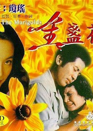 The Marigolds 1980 (Taiwan)