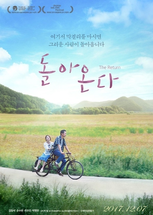 The Return 2017 (South Korea)