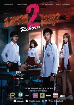 War of High School 2 Reborn 2019 (Thailand)