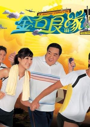 A Journey Called Life 2008 (Hong Kong)