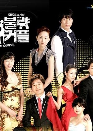 Bad Couple 2007 (South Korea)