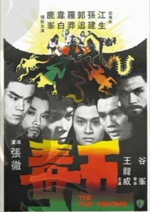 Five Deadly Venoms 1978 (Hong Kong)