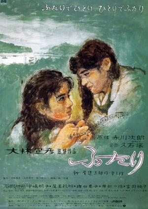 Futari 1991 (Japan)