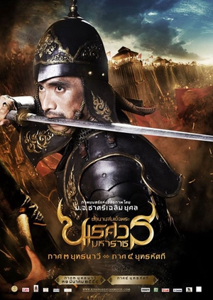 King Naresuan Part III: Naval Battle 2011 (Thailand)