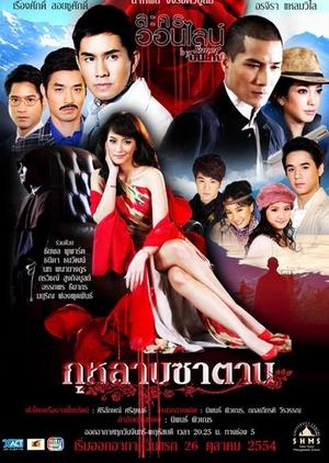 Kularb Satan 2011 (Thailand)