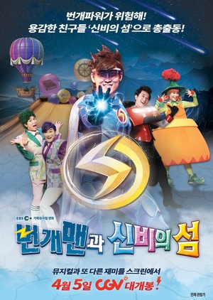 Lightning Man and the Island of Mysteries 2018 (South Korea)