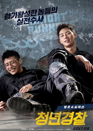 Midnight Runners 2017 (South Korea)