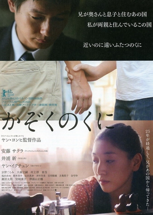 Our Homeland 2012 (Japan)