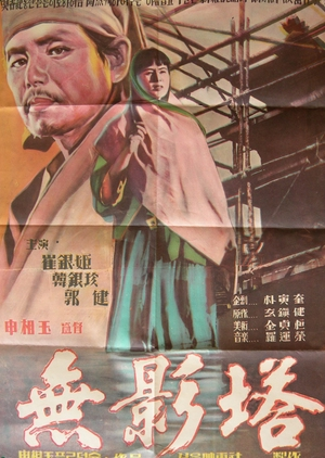 Pagoda of No Shadows 1957 (South Korea)