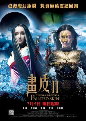 Painted Skin: The Resurrection 2012 (China)