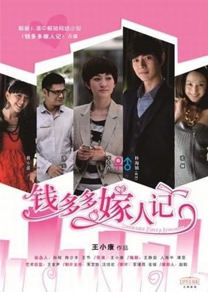 Qian Duo Duo Marry Remember 2011 (China)