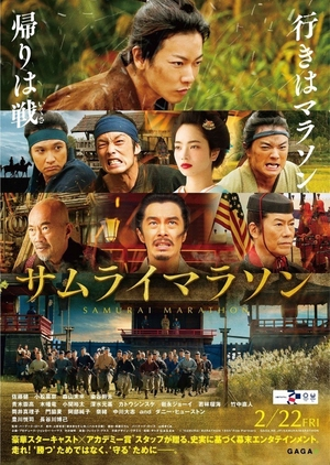 Samurai Marathon 2019 (Japan)