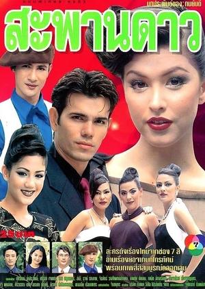 Sapan Dao 1999 (Thailand)
