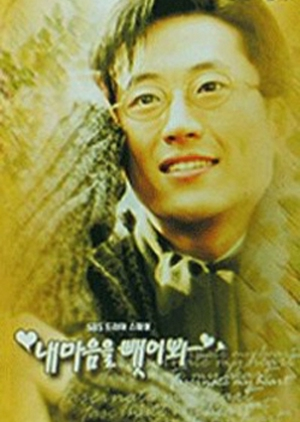 Steal My Heart 1998 (South Korea)