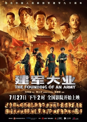 The Founding of an Army 2017 (China)