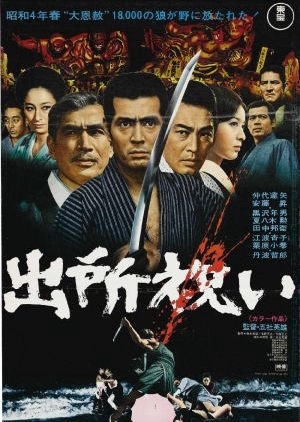 The Wolves 1971 (Japan)