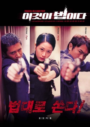 This is Law 2001 (South Korea)