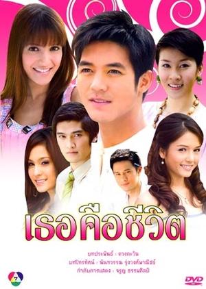 Tur Keu Cheewit 2008 (Thailand)