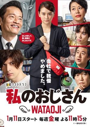 Watashi no Ojisan: Wataoji 2019 (Japan)