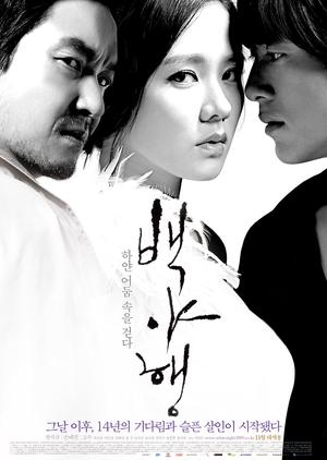 White Night 2009 (South Korea)