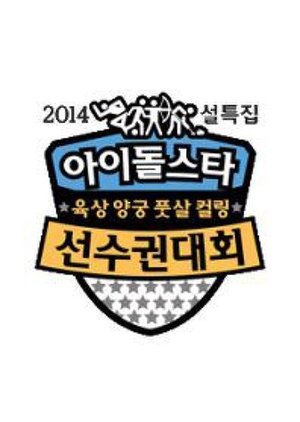 2014 Idol Star Athletics Championships 2014 (South Korea)