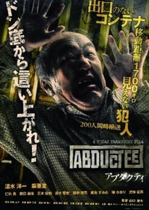 Abductee 2013 (Japan)