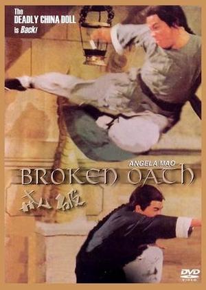 Broken Oath 1977 (Hong Kong)