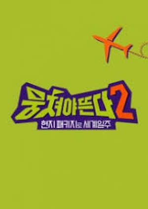 Carefree Travelers: Season 2 2018 (South Korea)