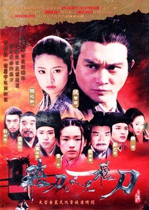 Flying Daggers 2003 (China)