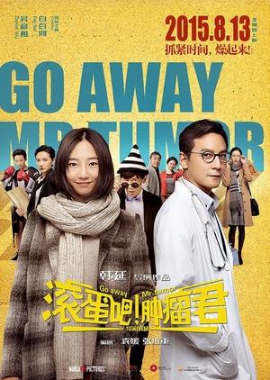 Go Away Mr. Tumor! 2015 (China)