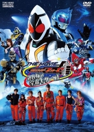 Kamen Rider Fourze the Movie: Space, Here We Come! 2012 (Japan)