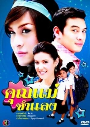 Khun Mae Jum Lang 2009 (Thailand)