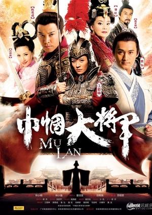 Mu Lan 2013 (China)