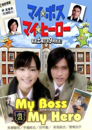 My Boss, My Hero 2006 (Japan)