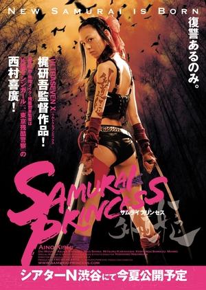 Samurai Princess 2009 (Japan)