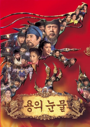 Tears of the Dragon 1996 (South Korea)