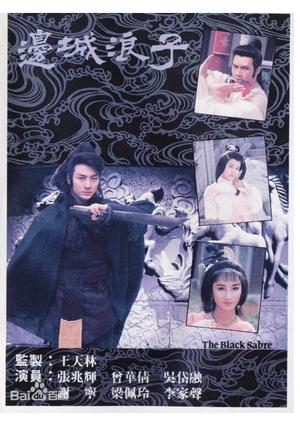 The Black Sabre 1989 (Hong Kong)