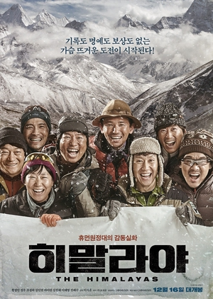 The Himalayas 2015 (South Korea)
