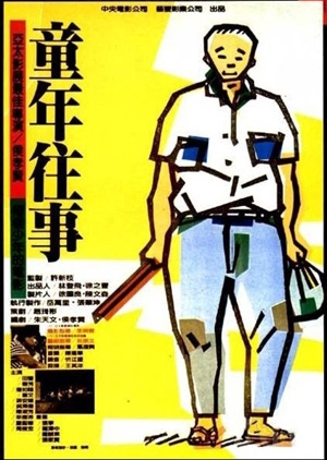 The Time to Live and the Time to Die 1985 (Taiwan)