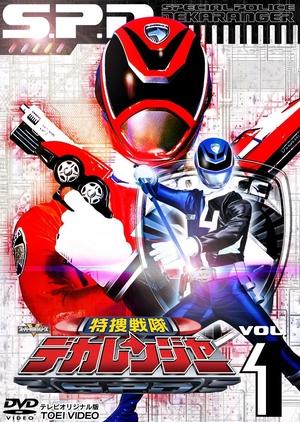 Tokusou Sentai Dekaranger 2004 (Japan)