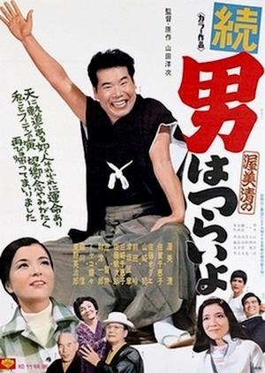 Tora-san 2: Cherished Mother 1969 (Japan)