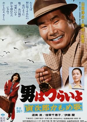 Tora-san 26: Foster Daddy, Tora! 1980 (Japan)