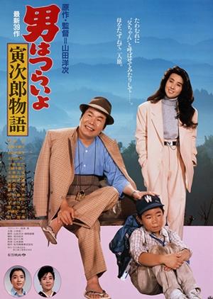 Tora-san 39: Plays Daddy 1987 (Japan)