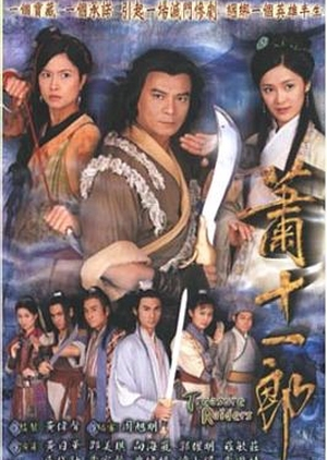 Treasure Raiders 2005 (Hong Kong)