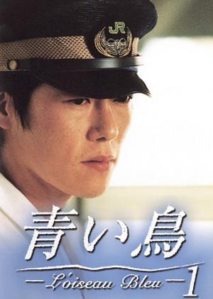 Aoi Tori 1997 (Japan)