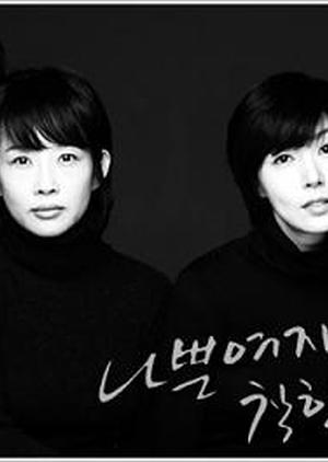 Bad Woman, Good Woman 2007 (South Korea)