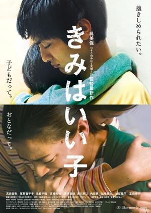 Being Good 2015 (Japan)