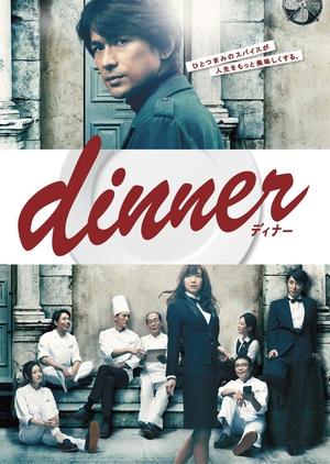 Dinner 2013 (Japan)