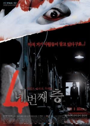 Forbidden Floor: 4 Horror Tales 2006 (South Korea)