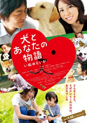 Happy Together: All About My Dog 2011 (Japan)